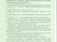 c_195_145_16777215_00_images_lizensiy_2.JPG